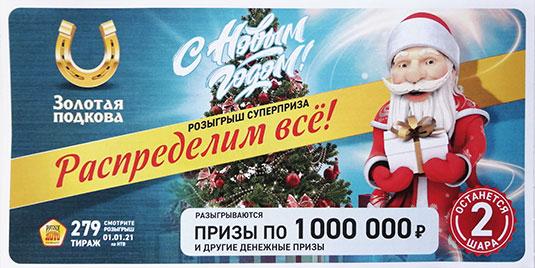 Новогодний 279 тираж Золотой подковы