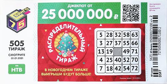 505 новогодний тираж Бинго 75