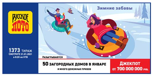Проверить билет 1373 тираж Русского лото