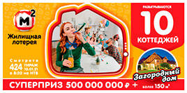 424 тираж Жилищной лотереи