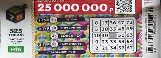 Проверить билет 525 тиража Бинго 75