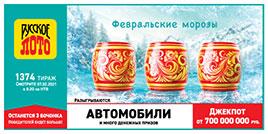 1374 тираж Русского лото