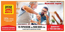 1376 тираж Русского лото