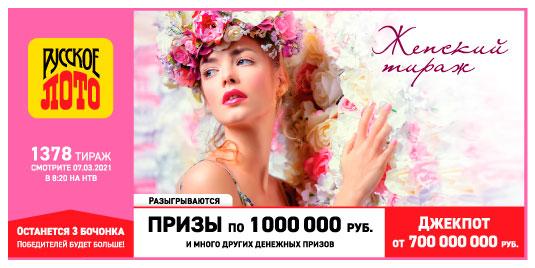 Проверить билет 1378 тиража Русского лото