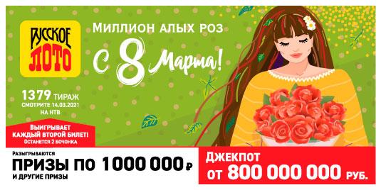 Проверить билет 1379 тираж Русского лото