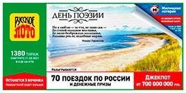 1380 тираж Русского лото
