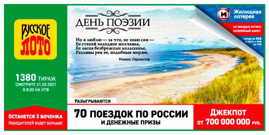 Проверить билет 1380 тираж Русского лото
