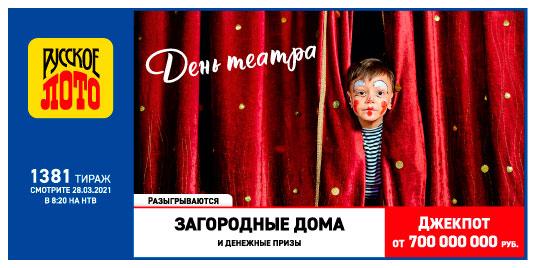 Проверить билет 1381 тираж Русского лото