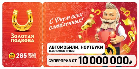 Проверить билет Золотая подкова 285 тираж