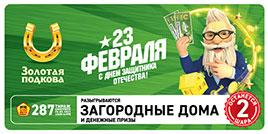 287 тираж Золотой подковы