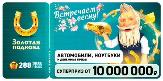 Проверить билет 288 тиража Золотой подковы