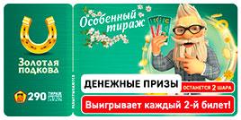 290 тираж Золотой подковы