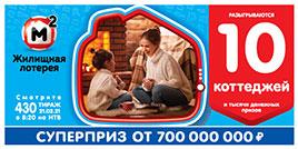 430 тираж Жилищной лотереи
