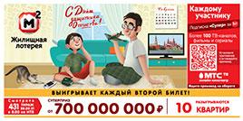 431 тираж Жилищной лотереи