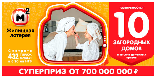 Проверить билет 432 тиража Жилищной лотереи