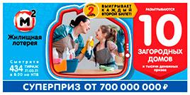 Проверить билет 434 тиража Жилищной лотереи