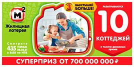 Проверить билет 435 тиража Жилищной лотереи