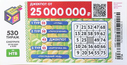 Проверить билет 530 тиража Бинго 75