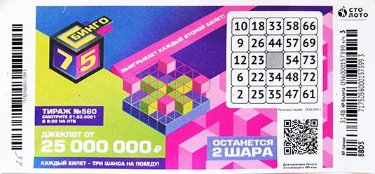 Проверить билет 560 тиража Бинго 75
