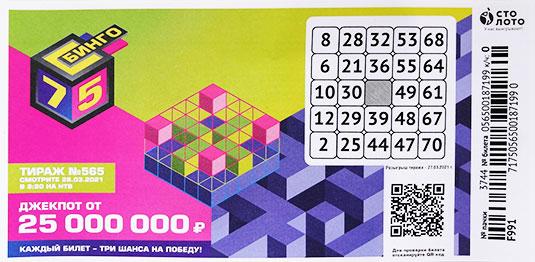 Проверить билет 565 тиража Бинго 75