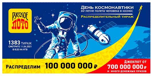 Проверить билет 1383 тираж Русского лото