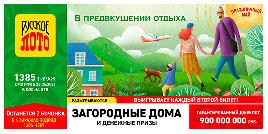 Русское лото тираж 1385