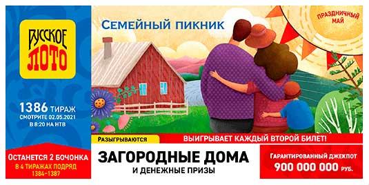 Проверить билет 1386 тираж Русского лото