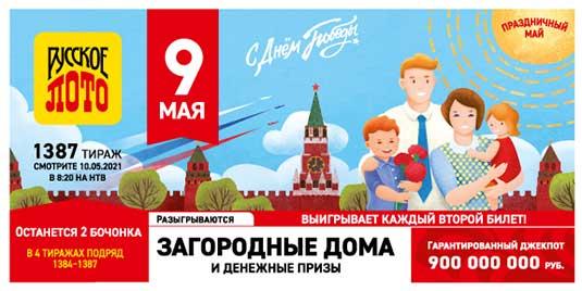 Проверить билет 1387 тираж Русского лото