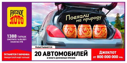 Проверить билет 1388 тираж Русского лото