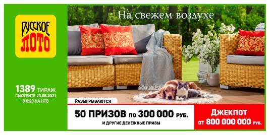 Проверить билет 1389 тираж Русского лото