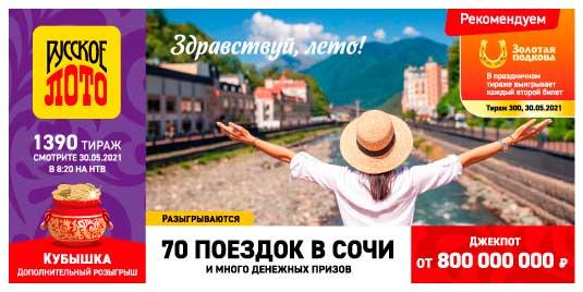 Проверить билет 1390 тираж Русского лото