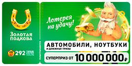 292 тираж Золотой подковы