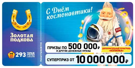 Проверить билет Золотая подкова 293 тираж