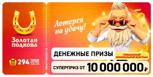 Проверить билет Золотая подкова 294 тиража