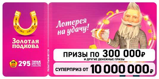 Проверить билет Золотая подкова 295 тиража