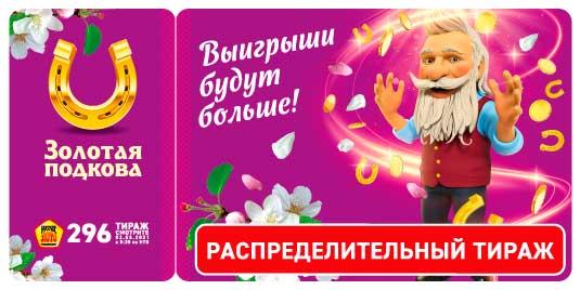 Проверить билет 296 тиража Золотой подковы