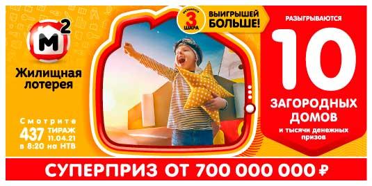 Проверить билет 437 тиража Жилищной лотереи