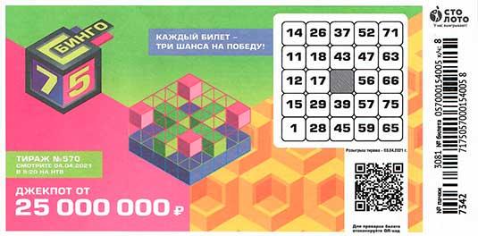 Проверить билет 570 тиража Бинго 75
