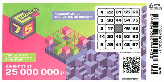 Проверить билет 585 тиража Бинго 75