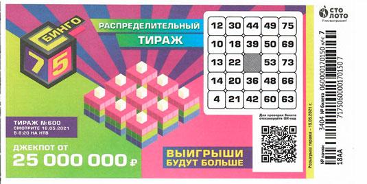 Проверить билет 600 тиража Бинго 75