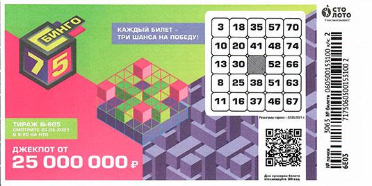 Проверить билет 605 тиража Бинго 75