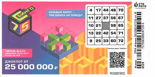 Проверить билет 610 тиража Бинго 75