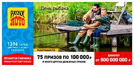 1396 тираж Русского лото