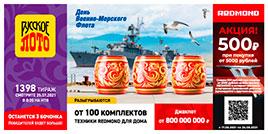 1398 тираж Русского лото
