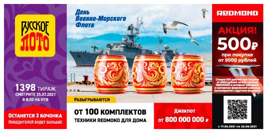 Проверить билет 1398 тиража Русского лото