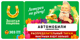303 тираж Золотой подковы