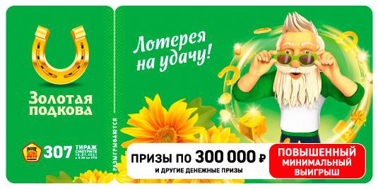 Проверить билет 307 тиража Золотой подковы