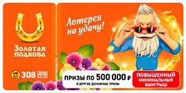 308 тираж Золотой подковы