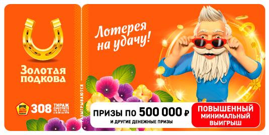 Проверить билет 308 тиража Золотой подковы