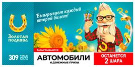 309 тираж Золотой подковы